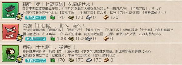 精強「第十七駆逐隊」関連任務 攻略